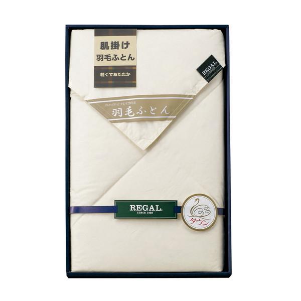 【送料無料】RGH-31502 リーガル 羽毛肌掛け布団