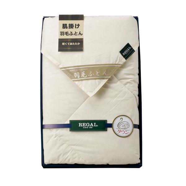 【送料無料】RGH-32502 リーガル 羽毛合掛け布団