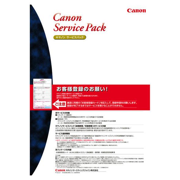 CANON キヤノンサービスパック MF-M タイプF 5年 訪問修理 7950A512