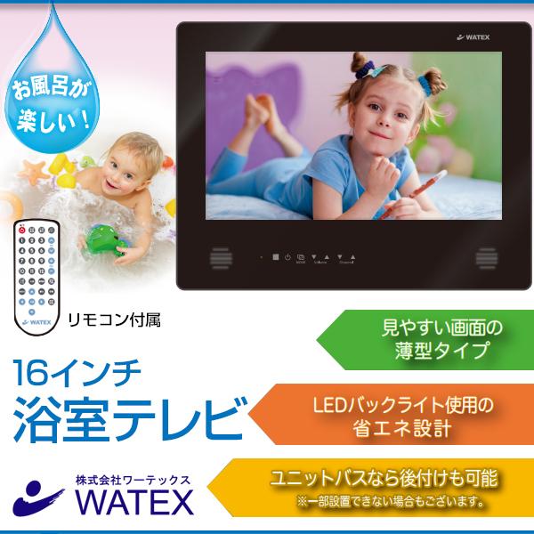 【送料無料】watex WMA-160-F(B) ピアノブラック [浴室テレビ (16V型・地上デジタル)]