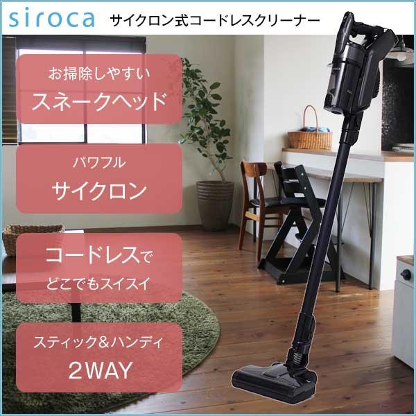 【送料無料】シロカ siroca SV-H101(KM) メタリックブラック [スティック型コードレスサイクロン式掃除機] SVH101KM