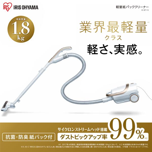 【送料無料】アイリスオーヤマ IC-BT1 [掃除機(紙パック式キャニスター型)]