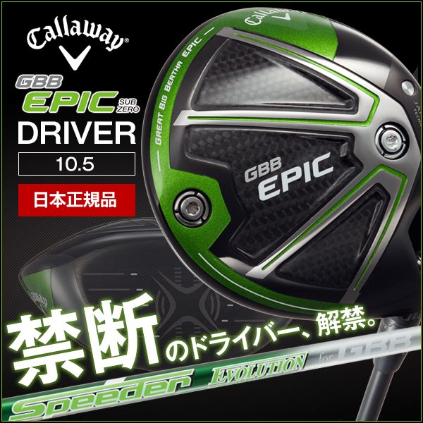 【送料無料】キャロウェイ(Callaway) GBB エピック サブゼロ ドライバー Speeder Evolution for GBB カーボンシャフト 10.5 フレックス:SR【日本正規品】