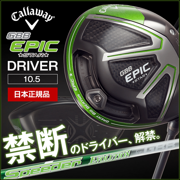 【送料無料】キャロウェイ(Callaway) GBB エピック スター ドライバー Speeder Evolution for GBB カーボンシャフト 10.5 フレックス:R 【日本正規品】
