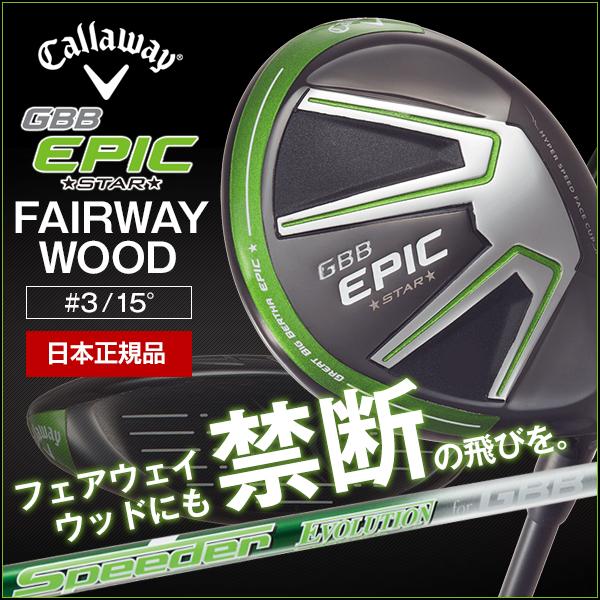 【送料無料】キャロウェイ(Callaway) GBB エピック スター フェアウェイウッド Speeder Evolution for GBB カーボンシャフト #3 フレックス:SR 【日本正規品】