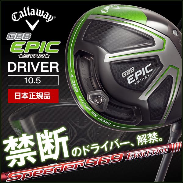 【送料無料】キャロウェイ(Callaway) GBB エピック スター ドライバー Speeder 569 Evolution III カーボンシャフト 10.5 フレックス:S 【日本正規品】