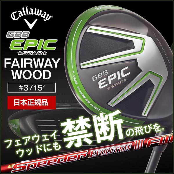 【送料無料】キャロウェイ(Callaway) GBB エピック スター フェアウェイウッド Speeder Evolution III FW60 カーボンシャフト #3 フレックス:S 【日本正規品】