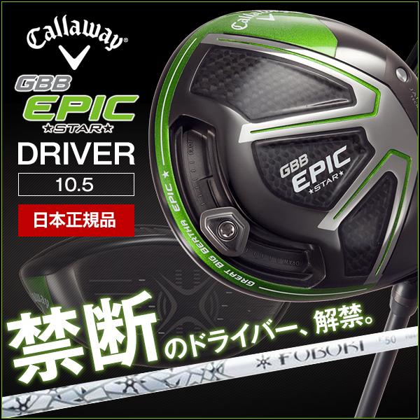 【送料無料】キャロウェイ(Callaway) GBB エピック スター ドライバー FUBUKI V50 カーボンシャフト 10.5 フレックス:S【日本正規品】