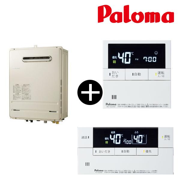 【送料無料】パロマ FH-2020AW-13A + エネルックリモコン セット [ガス給湯器 (都市ガス用) オート 壁掛型 20号] 【20号】 設置工事 工事 可 取替 取り替え 交換