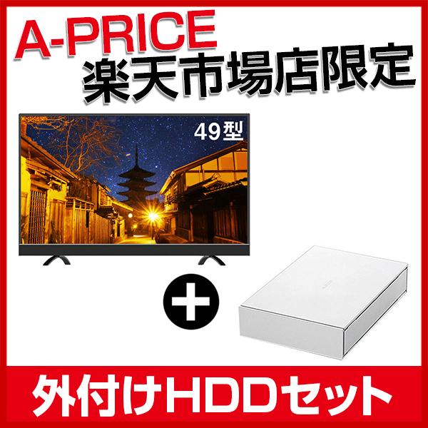 【送料無料】【a-price限定】maxzen JU49SK03 録画用USB外付けハードディスク1TBセット(ホワイト) [49V型 地上・BS・110度CSデジタル 4K対応液晶テレビ]