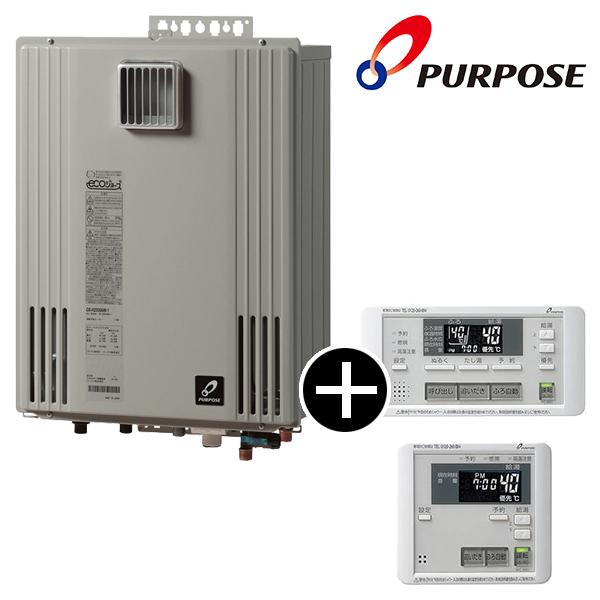 パーパス ガス給湯器(LPガス) GX-H2000ZW-1-LP + 660シリーズ呼び出し機能付標準マルチリモコンセット 【20号】 設置工事 工事 可 取替 取り替え 交換