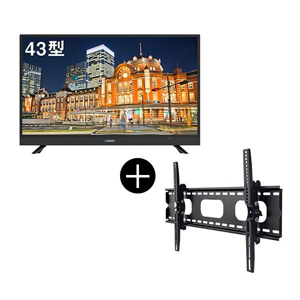 maxzen J43SK03 壁掛け金具セット [43V型 地上・BS・110度CSデジタルフルハイビジョン液晶テレビ]