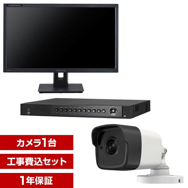 【送料無料】ハイクビジョン(HIKVISION) 遠隔監視向け防犯カメラ 1台 + 液晶モニタ + 録画機(2TB) 標準設置工事セット
