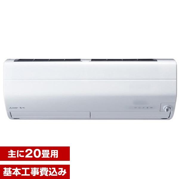 【送料無料】【標準設置工事セット】三菱電機(MITSUBISHI) MSZ-ZW6318S-W ピュアホワイト 霧ヶ峰 Zシリーズ [エアコン(主に20畳用・単相200V)]