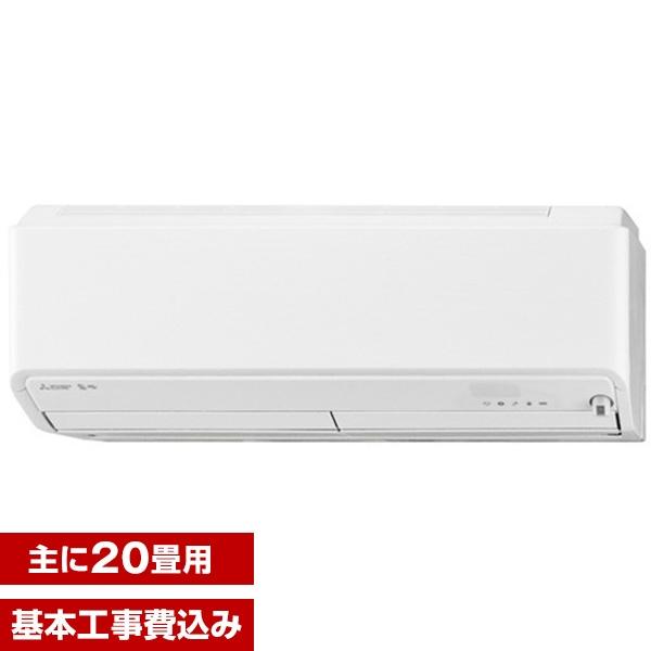 【送料無料】【標準設置工事セット】三菱電機(MITSUBISHI) MSZ-ZD6318S-W ウェーブホワイト ズバ暖霧ヶ峰 ZDシリーズ(寒冷地向け) [エアコン(主に20畳用・200V対応)]