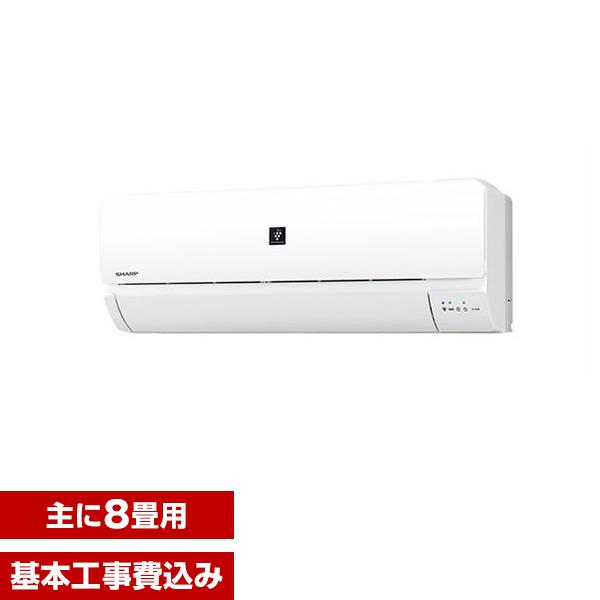 【送料無料】【標準設置工事セット】シャープ(SHARP) AY-H25S-W ホワイト系 H-Sシリーズ [エアコン(主に8畳用)]