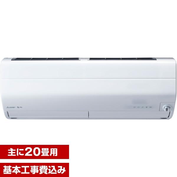 【送料無料】【標準設置工事セット】三菱電機(MITSUBISHI) MSZ-ZXV6318S-W ピュアホワイト 霧ヶ峰 [エアコン(おもに20畳用・200V対応)]