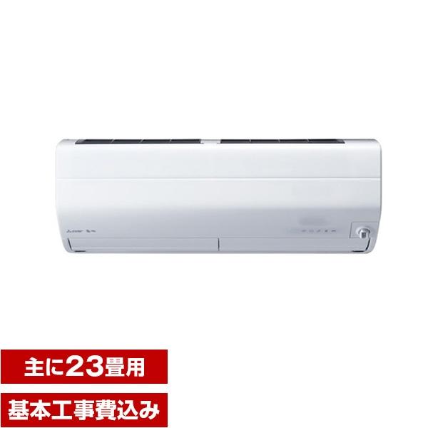 【送料無料】【標準設置工事セット】三菱電機(MITSUBISHI) MSZ-ZXV7118S-W ピュアホワイト 霧ヶ峰 [エアコン(おもに23畳用・200V対応)]