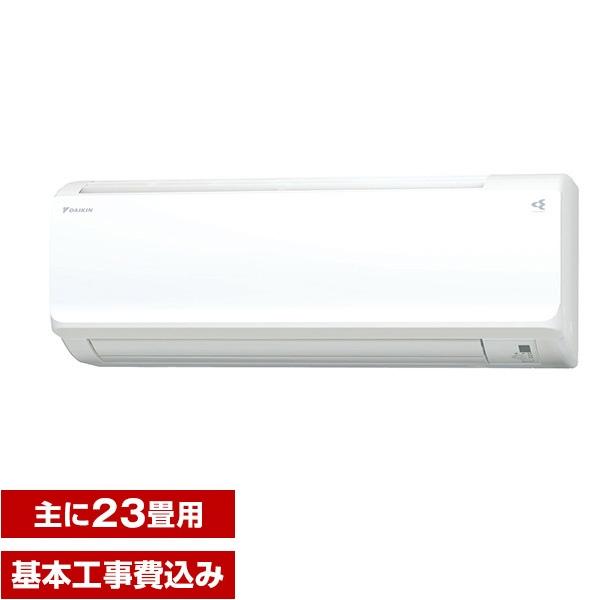【送料無料】【標準設置工事セット】ダイキン(DAIKIN) S71VTCXP-W ホワイト CXシリーズ [エアコン (主に23畳用・200V対応)]