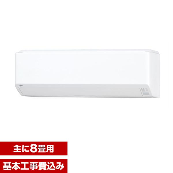【送料無料】【標準設置工事セット】富士通ゼネラル AS-C25H-W ホワイト nocria [エアコン (主に8畳用)]