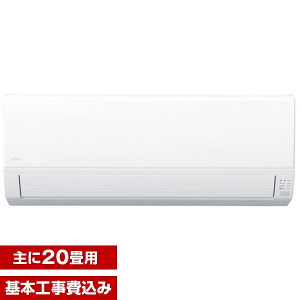 【送料無料】【標準設置工事セット】富士通ゼネラル AS-V63H2-W ホワイト nocria Vシリーズ [エアコン (主に20畳用・単相200V)]
