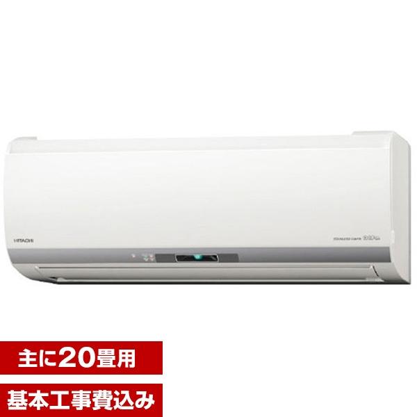 【送料無料】【標準設置工事セット】日立 RAS-EL63H2(W) スターホワイト ステンレス・クリーン 白くまくん ELシリーズ [エアコン (主に20畳用・単相200V対応)]