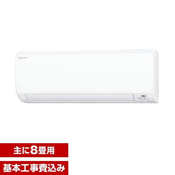 【送料無料】【標準設置工事セット】ダイキン(DAIKIN) S25VTES-W ホワイト Eシリーズ [エアコン (主に8畳用)]