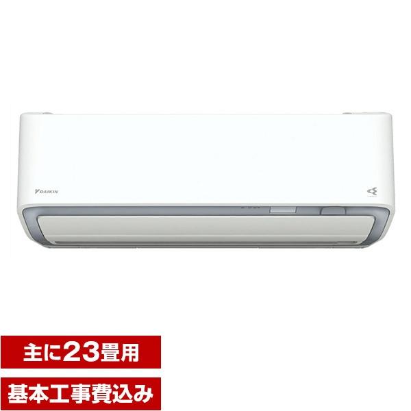 【送料無料】【標準設置工事セット】ダイキン(DAIKIN) S71WTRXP-W ホワイト うるさら7 RXシリーズ [エアコン(主に23畳用・200V対応)]