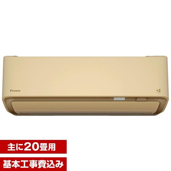 【送料無料】【標準設置工事セット】ダイキン(DAIKIN) S63WTDXP-C ベージュ スゴ暖 DXシリーズ(寒冷向け) [エアコン(主に20畳用・200V対応)]