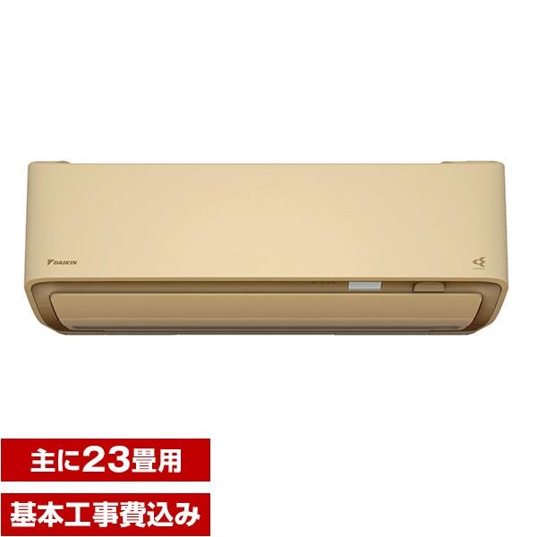 【送料無料】【標準設置工事セット】ダイキン(DAIKIN) S71WTAXV-C ベージュ AXシリーズ [エアコン(主に23畳用・200V対応・室外電源)]
