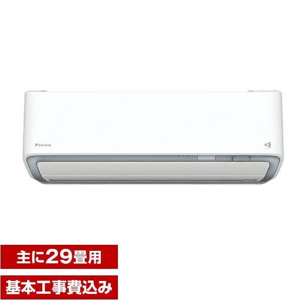 【送料無料】【標準設置工事セット】ダイキン(DAIKIN) S90WTAXP-W ホワイト AXシリーズ [エアコン(主に29畳用・200V対応)]