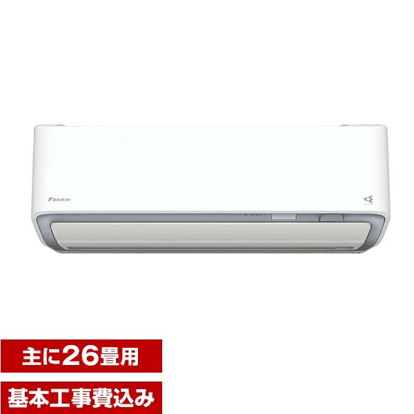 【送料無料】【標準設置工事セット】ダイキン(DAIKIN) S80WTAXP-W ホワイト AXシリーズ [エアコン(主に26畳用・200V対応)]