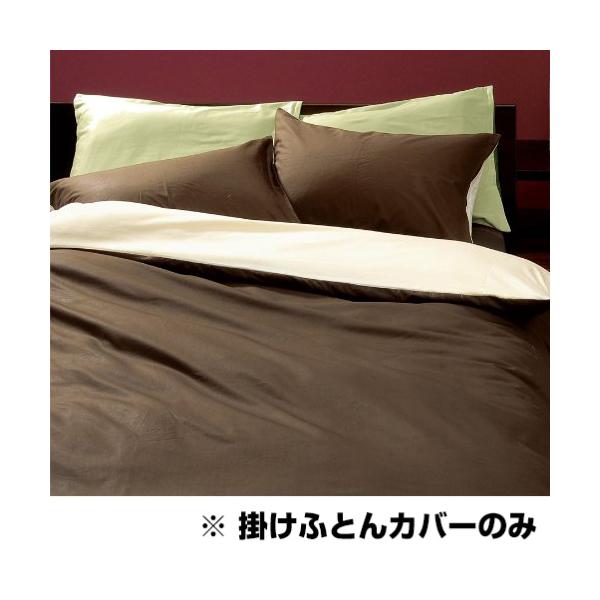 ME00 掛けふとんカバー ダブルサイズ 190×210cm ベージュ&ブラウン