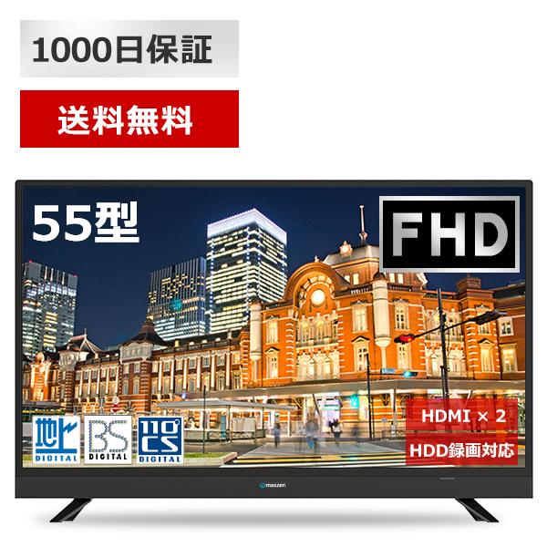テレビ 55インチ 55型 液晶テレビ 送料無料 スピーカー前面 メーカー1000日保証 フルハイビジョン 地上・BS・110度CSデジタル 外付けHDD録画機能 裏番組録画 ダブルチューナー 壁掛け対応 maxzen マクスゼン J55SK03