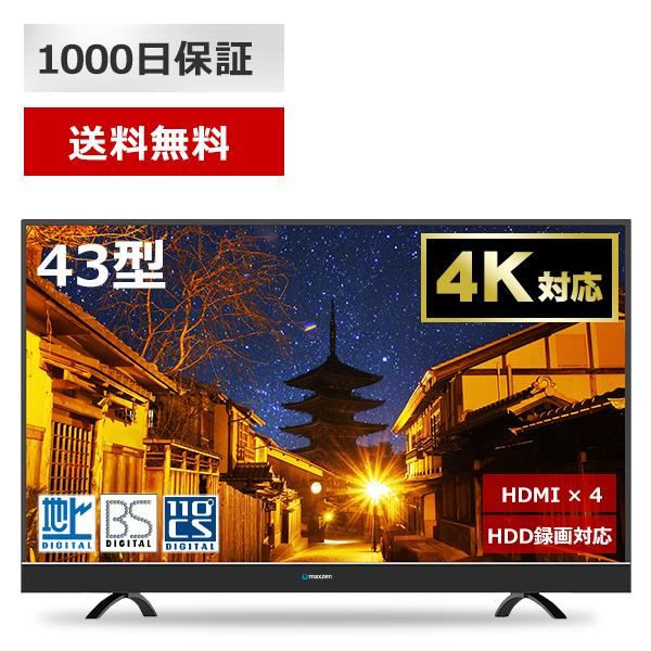 【送料無料】43型 4K対応 液晶テレビ JU43SK03 メーカー1,000日保証 地上・BS・110度CSデジタル 外付けHDD録画機能 ダブルチューナーmaxzen マクスゼン