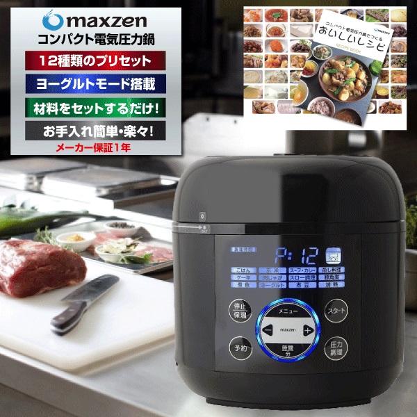 【送料無料】電気圧力鍋 maxzen マクスゼン レシピ本付き 圧力調理 無水調理 発芽玄米 無水調理 スロー調理 マイコン 1台6役 電気圧力なべ コンパクト 簡単操作 保温 時短 PCE-MX301-BK