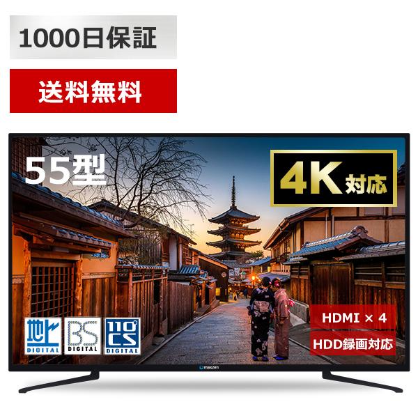 テレビ 4K 55インチ 55型 4K対応 液晶テレビ 送料無料 JU55SK04 メーカー1,000日保証 地上・BS・CSデジタル 外付けHDD録画機能 ダブルチューナーmaxzen マクスゼン