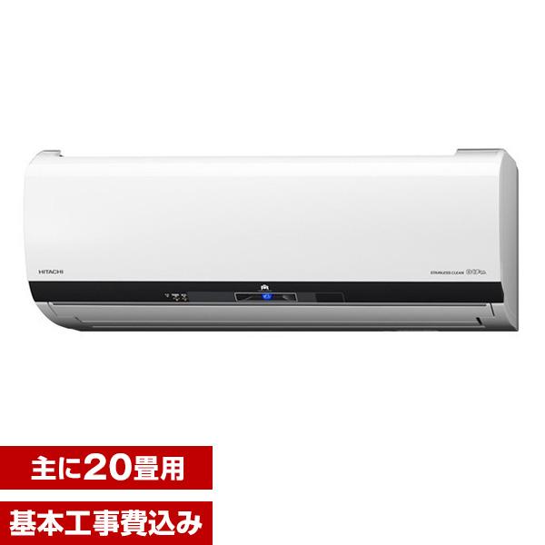 【送料無料】【標準設置工事セット】日立 RAS-E63E2(W) クリアホワイト Eシリーズ [エアコン(主に20畳用・単相200V対応)]