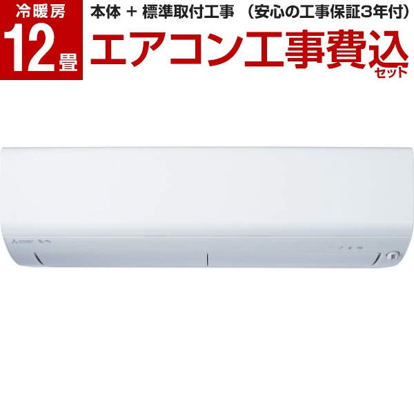 【標準設置工事セット】MITSUBISHI MSZ-R3619-W 標準設置工事費込み ピュアホワイト 霧ヶ峰 [エアコン (主に12畳用)](レビューを書いてプレゼント!実施商品~12/31まで) MSZR3619 赤外線センサー 【リフォーム認定商品】