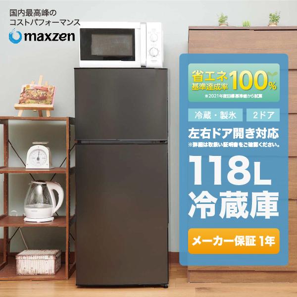 200円OFFクーポン 冷蔵庫 2ドア 小型 118L 一人暮らし 黒 右開き 左開き おしゃれ コンパクト ブラック maxzen マクスゼン JR118ML01GM