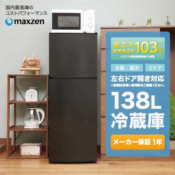 200円OFFクーポン 冷蔵庫 2ドア 小型 138L 一人暮らし 黒 右開き 左開き おしゃれ コンパクト ブラック maxzen マクスゼン JR138ML01GM