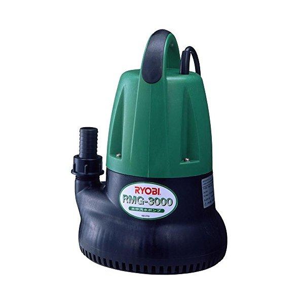 リョービ(RYOBI) RMG-3000-60 [水中汚水ポンプ(60Hz)] 】池の泥上 池の泥抜き 残り水の処理 節水 井戸の汲み上げ 水換え 水やり 排水