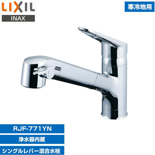 水栓 キッチン 混合 シングル 浄水器付き イナックス(INAX) RJF-771YN キッチン用浄水器内蔵シングルレバー混合水栓(寒冷地用)