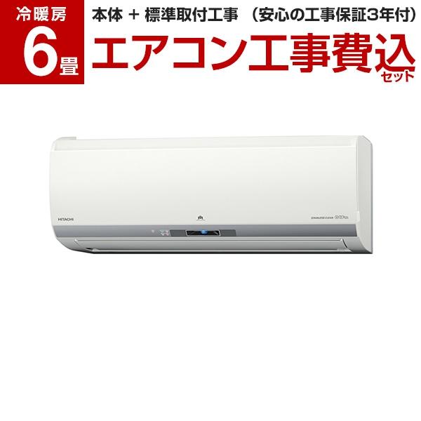 【送料無料】【標準設置工事セット】日立 RAS-E22F(W) スターホワイト 白くまくん Eシリーズ [エアコン(主に6畳用)]