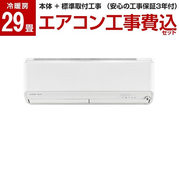 【送料無料】【標準設置工事セット】三菱電機(MITSUBISHI) MSZ-ZW9017S-W ウェーブホワイト 霧ヶ峰 Zシリーズ [エアコン(主に29畳・単相200V)]