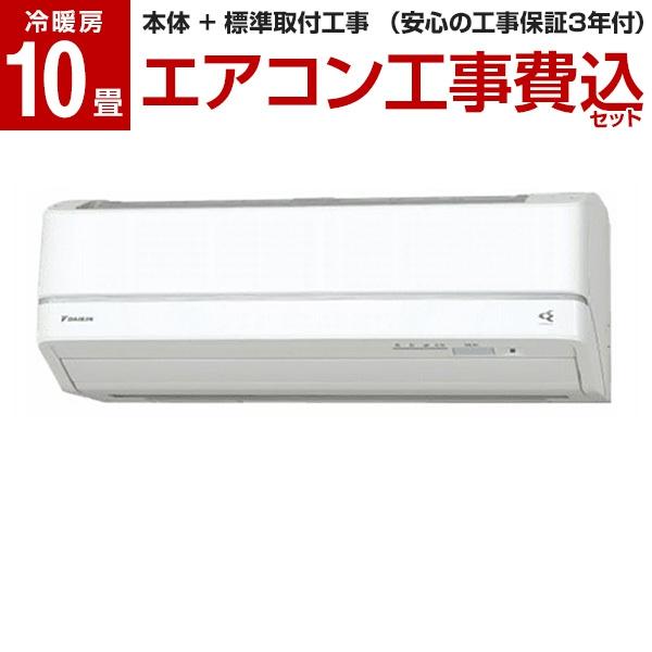 【送料無料】【標準設置工事セット】ダイキン(DAIKIN) S28VTAXS-W ホワイト AXシリーズ [エアコン(主に10畳用)]