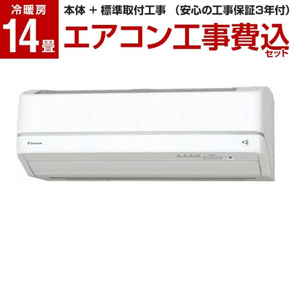 【送料無料】【標準設置工事セット】ダイキン(DAIKIN) S40VTAXP-W ホワイト AXシリーズ [エアコン(主に14畳用・単相200V)] 【代引き・後払い決済不可】【離島配送不可】