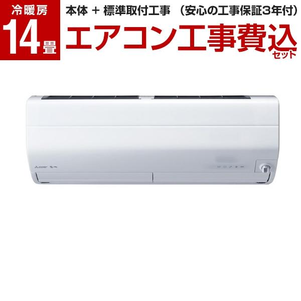 【送料無料】【標準設置工事セット】三菱電機(MITSUBISHI) MSZ-ZW4018S-W ピュアホワイト 霧ヶ峰 Zシリーズ [エアコン(主に14畳用・単相200V)]
