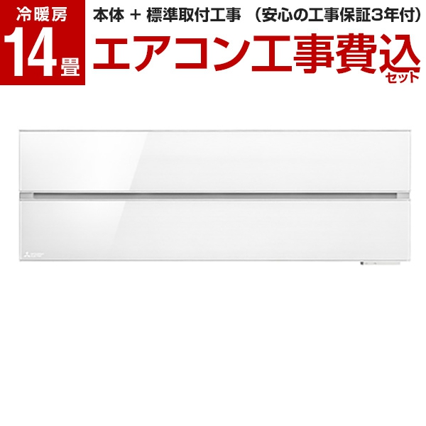 【送料無料】【標準設置工事セット】三菱電機(MITSUBISHI) MSZ-FL4018S-W パウダースノウ 霧ヶ峰 Style FLシリーズ [エアコン(主に14畳用・単相200V)]