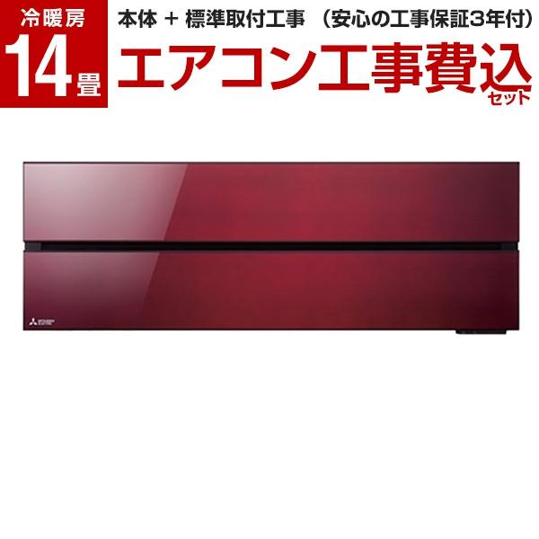 【送料無料】【標準設置工事セット】三菱電機(MITSUBISHI) MSZ-FL4018S-R ボルドーレッド 霧ヶ峰 Style FLシリーズ [エアコン(主に14畳用・単相200V)]